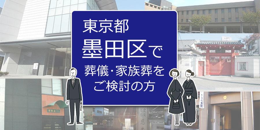 東京都墨田区で葬儀・家族葬をご検討の方