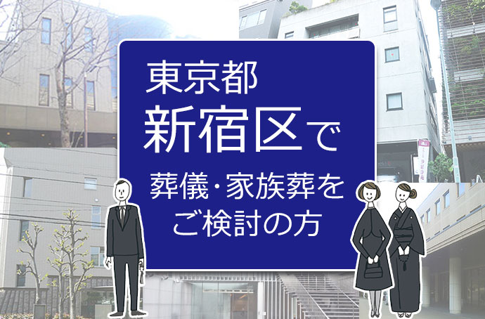東京都新宿区で葬儀・家族葬をご検討の方