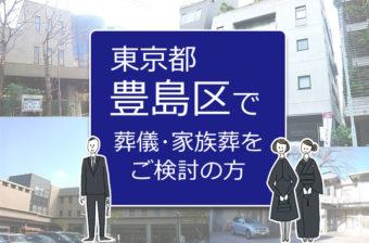 東京都豊島区で葬儀・家族葬をご検討の方