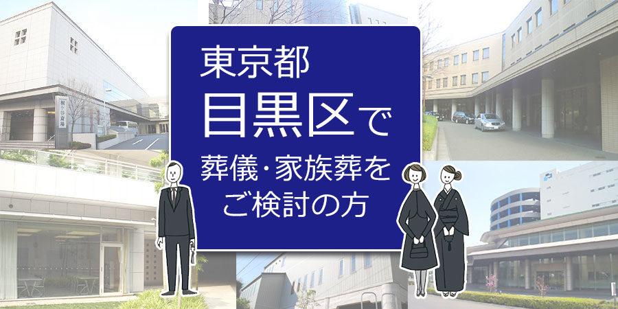 東京都目黒区で葬儀・家族葬をご検討の方