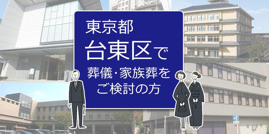 東京都台東区で葬儀・家族葬をご検討の方