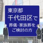 東京都千代田区で葬儀・家族葬をご検討の方
