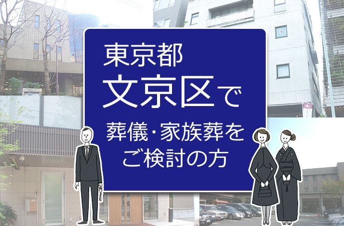東京都文京区で葬儀・家族葬をご検討の方