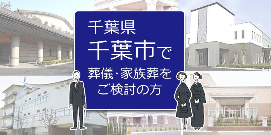 千葉県千葉市で葬儀・家族葬をご検討の方