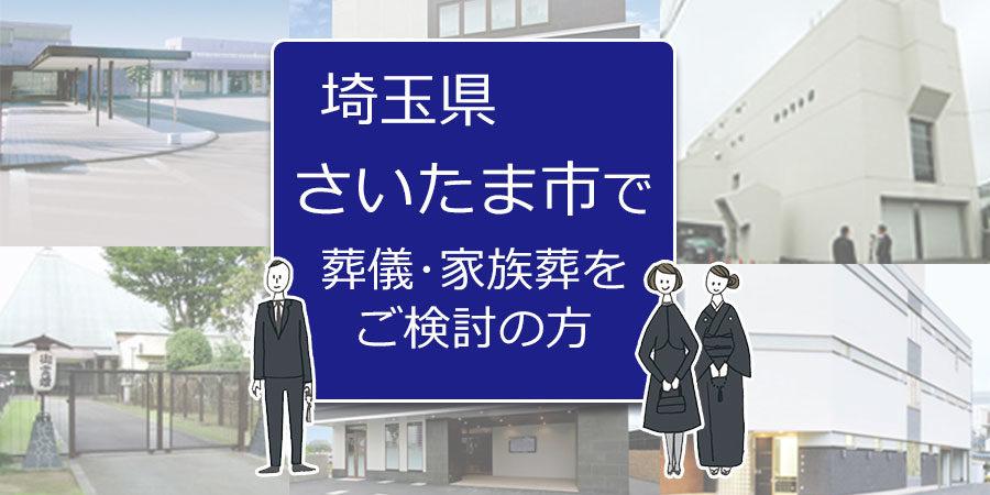 埼玉県さいたま市で葬儀・家族葬をご検討の方