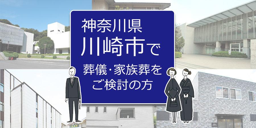 神奈川県川崎市で葬儀・家族葬をご検討の方