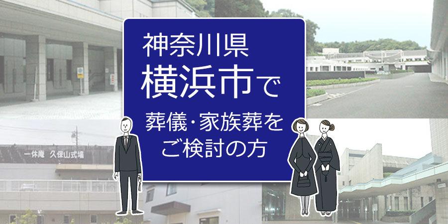 神奈川県横浜市で葬儀・家族葬をご検討の方