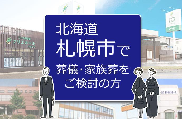 北海道札幌市で葬儀・家族葬をご検討の方