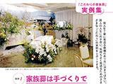 「こだわりの家族葬」実例ページ