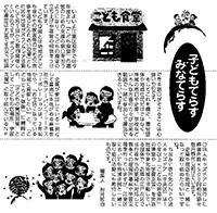 江東区フリーペーパー9月号に「子どもてらす運動」の活動が掲載されました