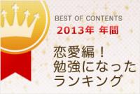 恋愛編!「勉強になった」2013年 年間ランキング
