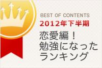 恋愛編!2012年下半期「勉強になった」ランキング