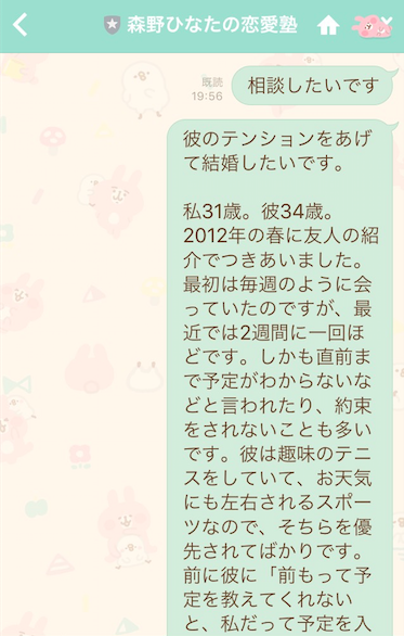 LINE@相談例用