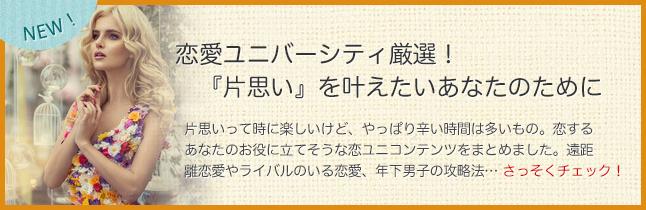 恋愛ユニバーシティ厳選!「復縁」「片思い」まとめ