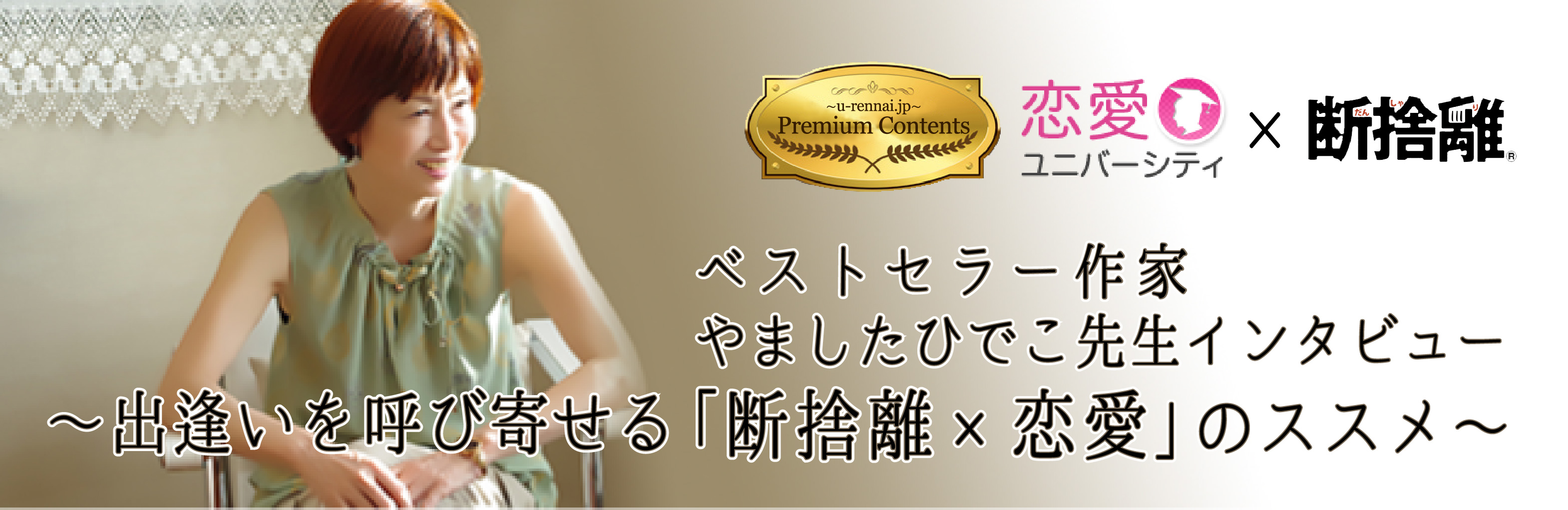 Premium Contents『断捨離x恋愛』やましたひでこ先生インタビューVol.1