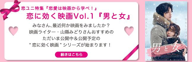 映画ライター・山縣みどりさんおすすめ〜恋に効く映画Vol.1『男と女』