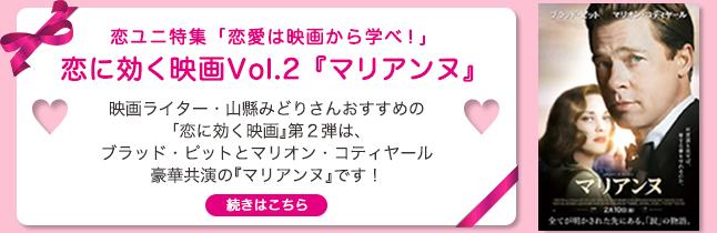 映画ライター・山縣みどりさんおすすめ〜恋に効く映画Vol.2『マリアンヌ』