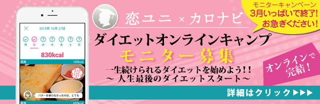 今だけ「オンラインダイエットキャンプ」モニターメンバー募集!