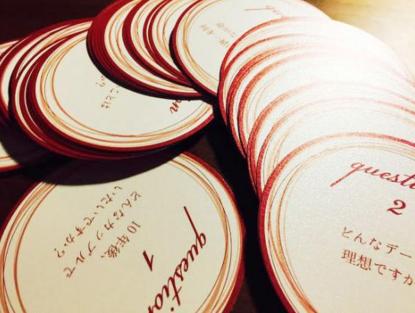 『魔法の質問LOVEカード』を10名様にプレゼント