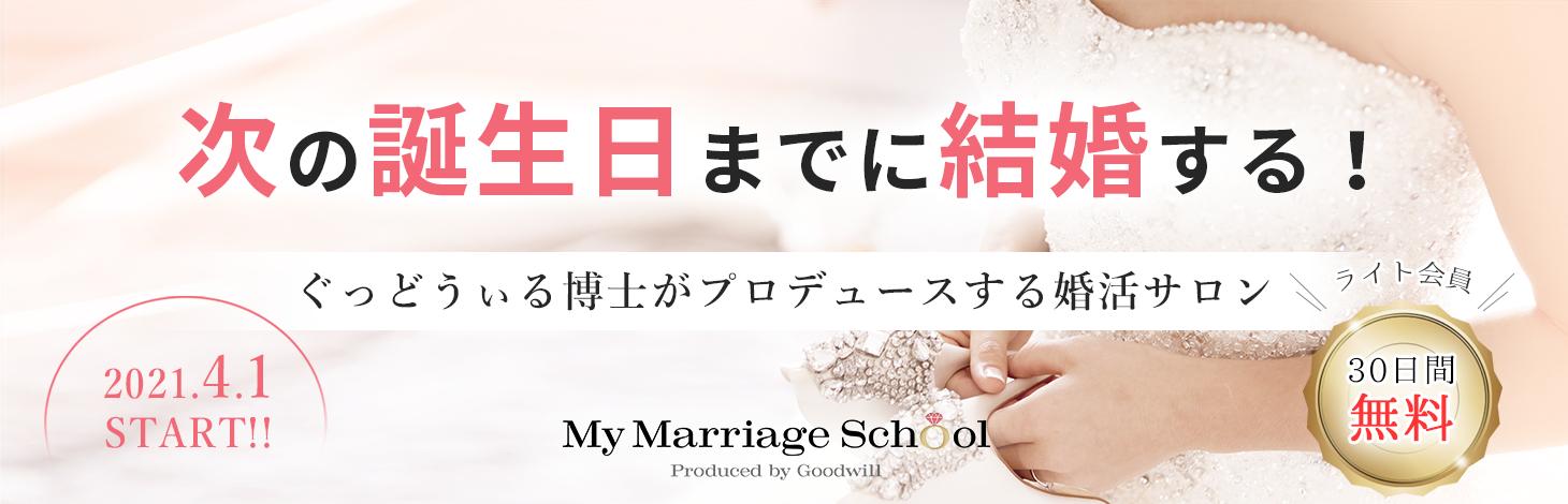 最短で最高の結婚を目指すなら!