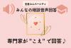 """【恋愛相談を""""こえ""""で答えます】友達に戻りたい【シリーズ:復縁相談】"""