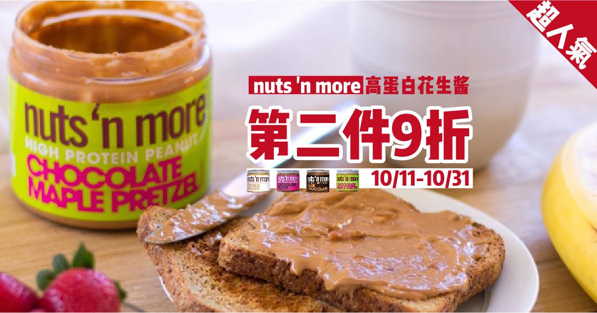美國 Nuts' n More