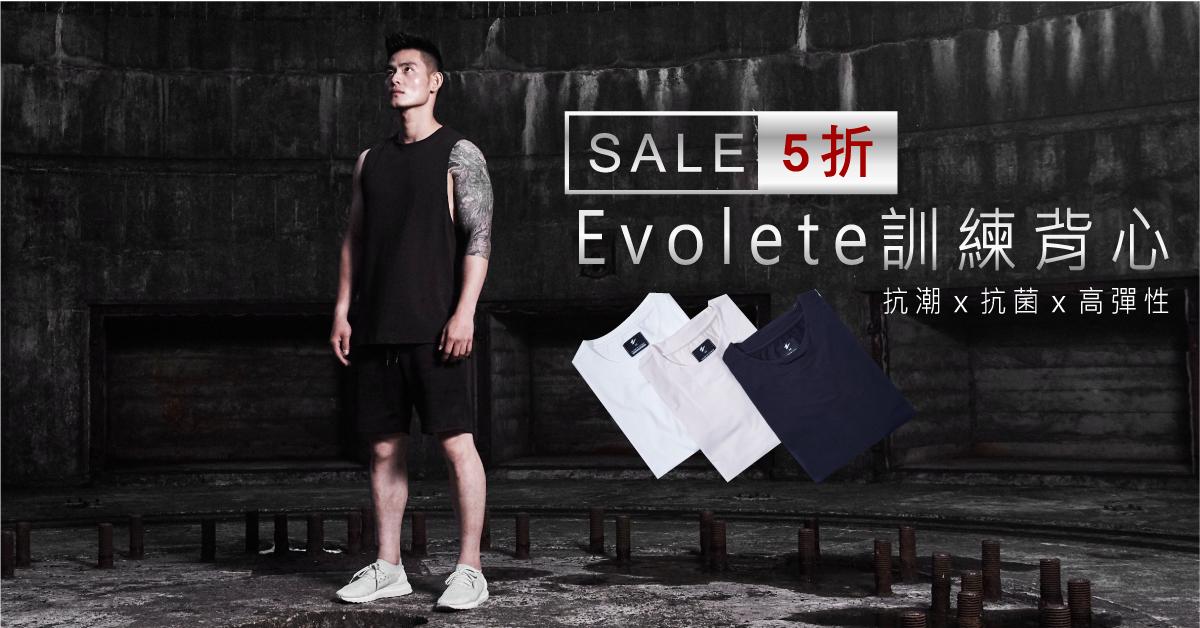 台灣 Evolete機能衣
