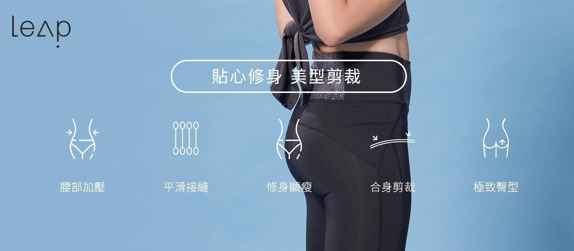 台灣 Leap美型機能衣褲
