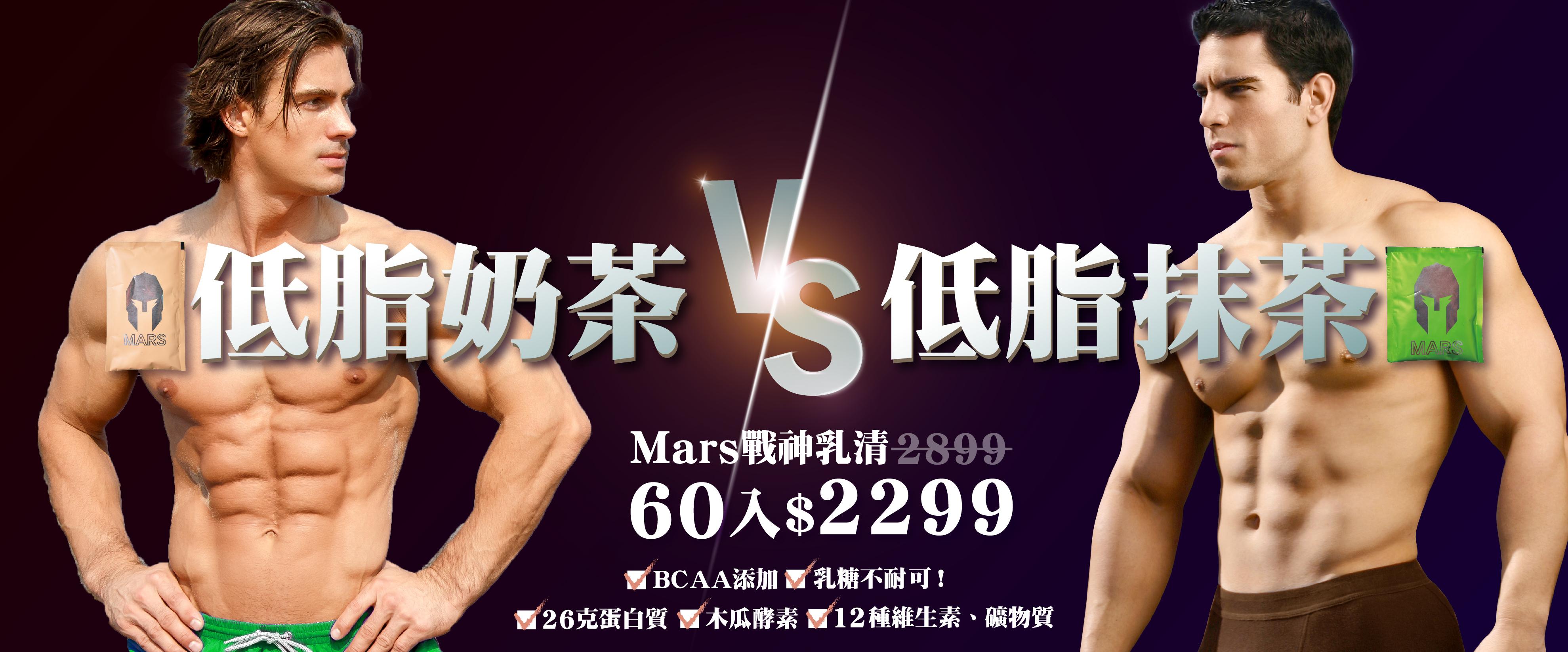 台灣 Mars戰神