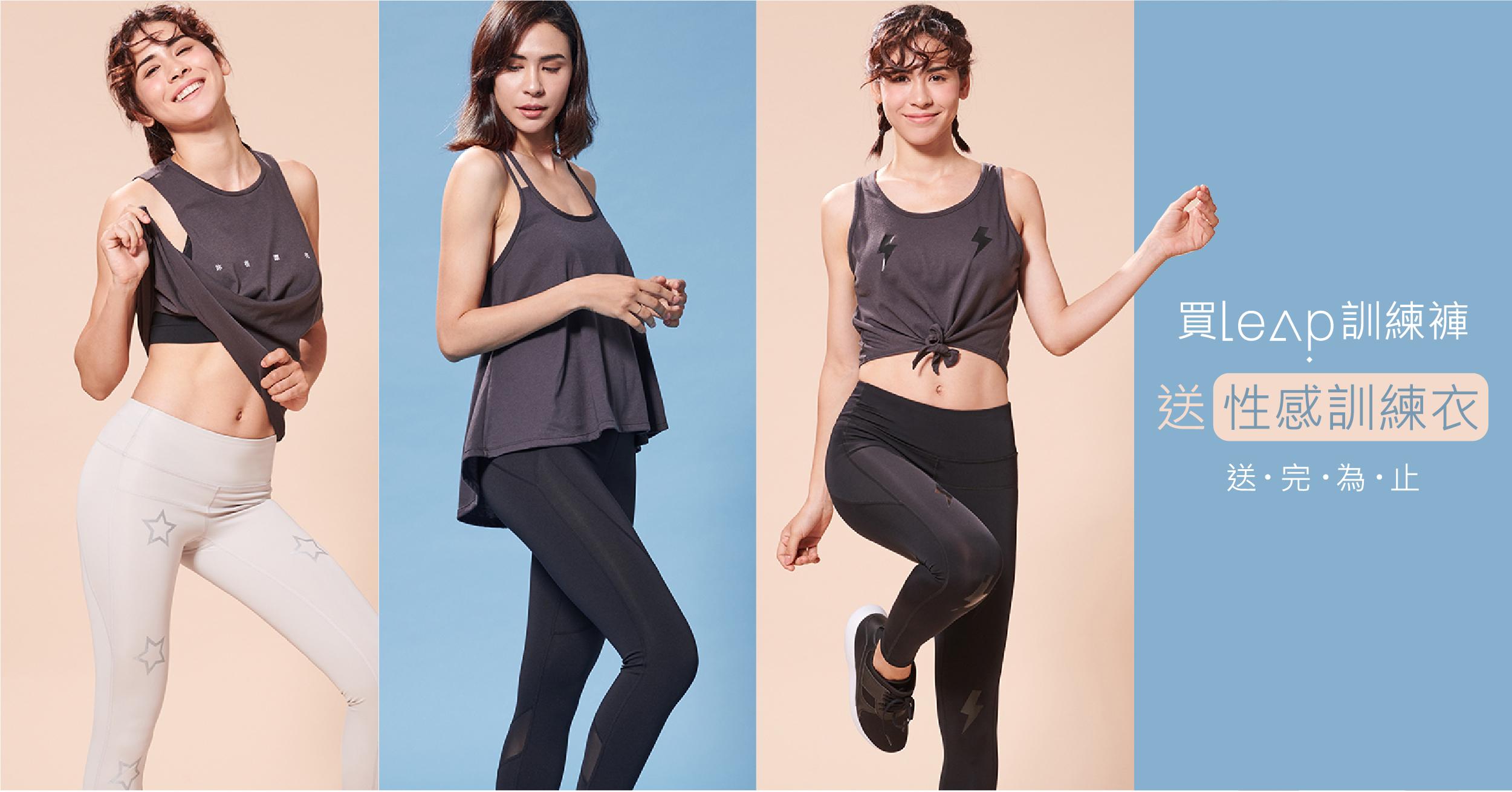 台灣 Leap美型機能衣