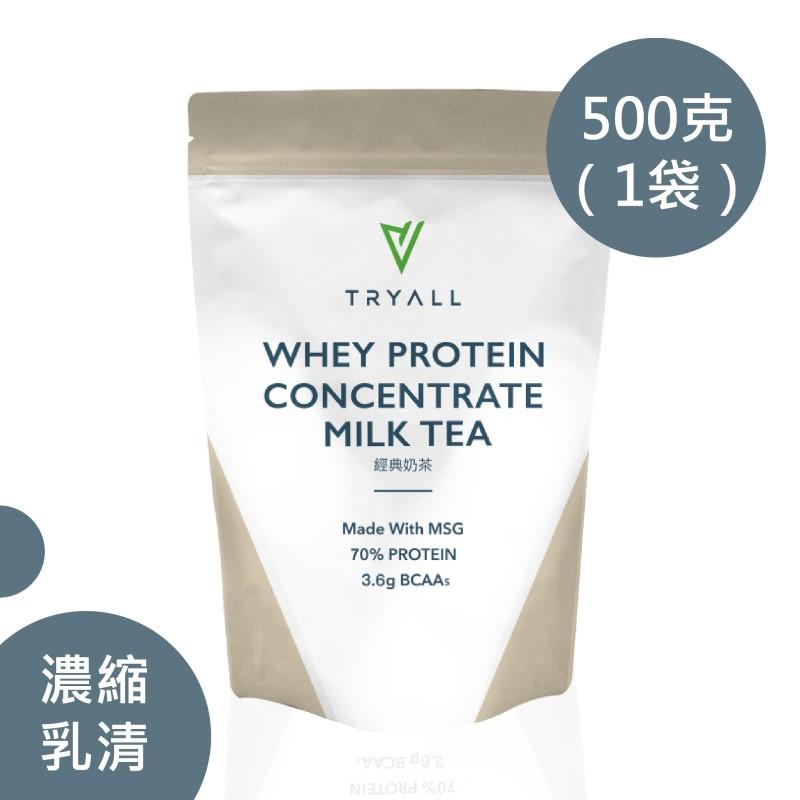 [台灣 Tryall] 濃縮乳清蛋白(500g/袋) 經典奶茶