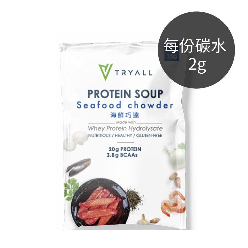 [台灣 Tryall] 高蛋白濃湯(35g/包) 海鮮巧達 (葷)