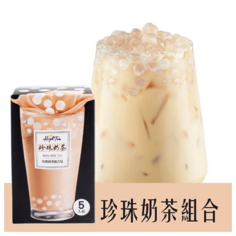 [High Tea] High Tea 珍珠奶茶組合 (5入/盒)