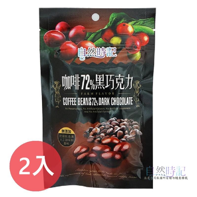 [自然時記] 72%黑巧克力系列 咖啡豆 (80g/包) (全素) 2入組