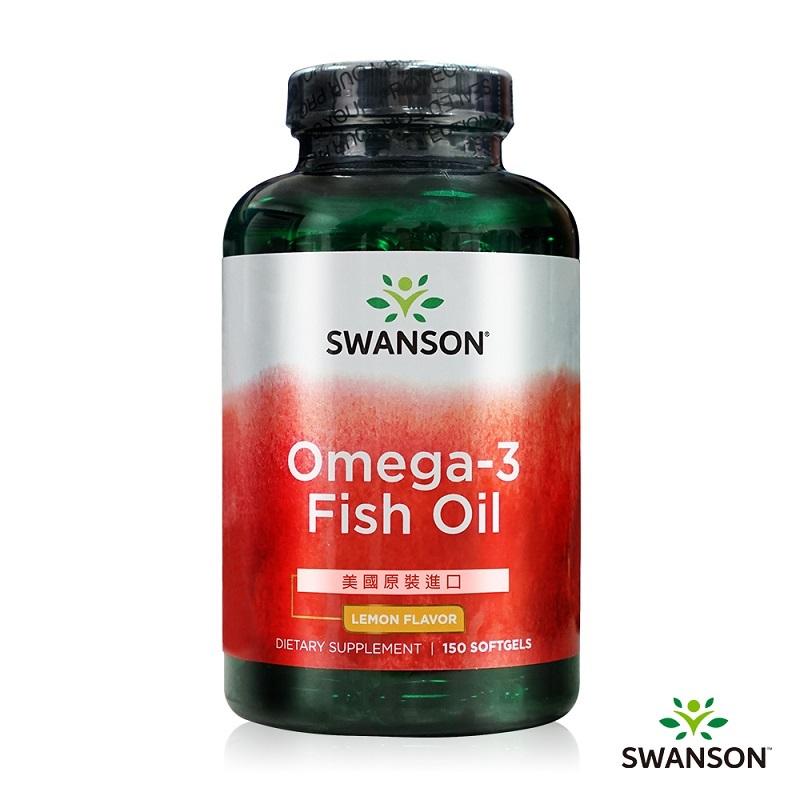 [美國 Swanson] 檸檬風味OMEGA-3魚油膠囊 (150顆/瓶)