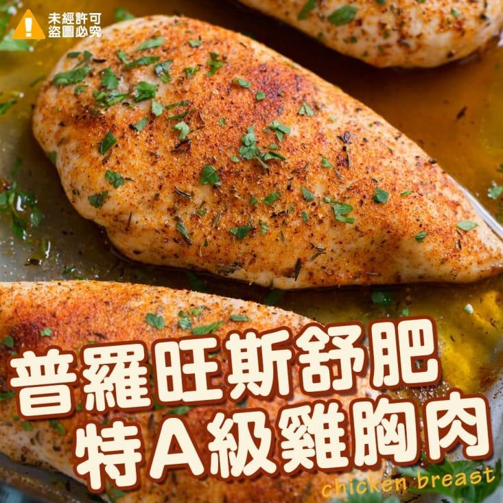[鈺女王舒肥] 超鮮嫩雞胸肉(普羅旺斯)150g (AA0100210) 10入