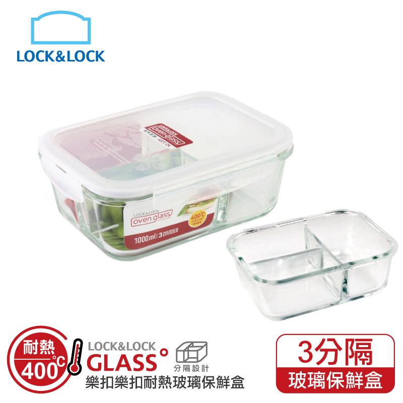 [樂扣樂扣] 3分隔耐熱玻璃保鮮盒長方形 (1000ml)
