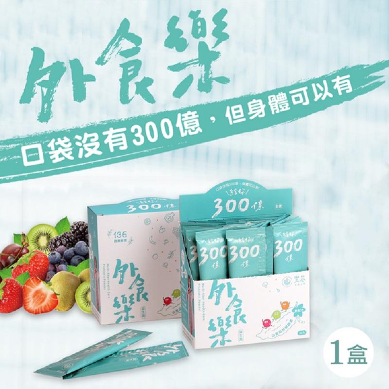 [樂芯] 多纖外食樂益生菌 (30包/盒) (全素)