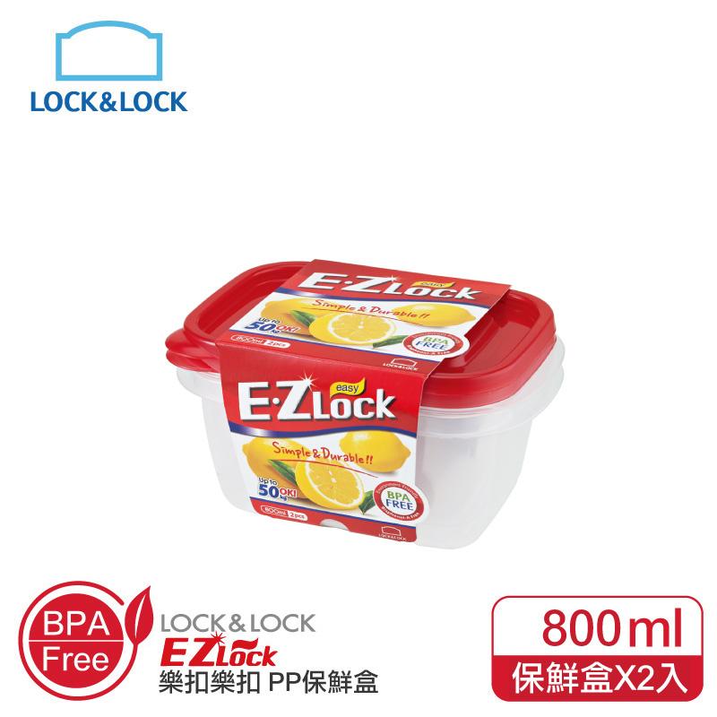 [樂扣樂扣] EZ LOCK長型保鮮盒 (800ml*2入)