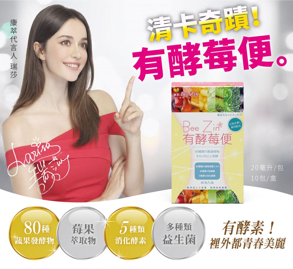 藝人瑞莎代言*[BeeZin康萃] 美活有酵莓便 (10包/盒) (蛋奶素)
