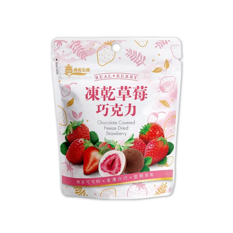 [義美生機] Realberry草莓巧克力 (45g/袋) (奶素)
