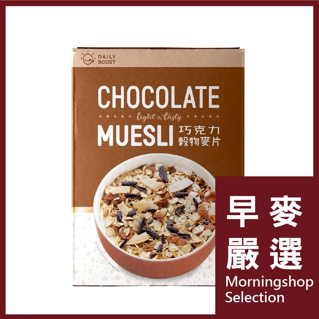[Daily Boost日卜力] 巧克力穀物麥片(200g/盒)