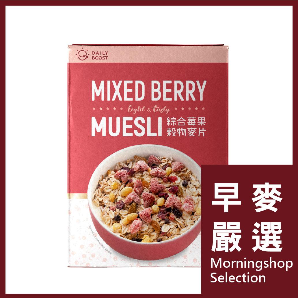 [Daily Boost日卜力] 綜合莓果榖物麥片(200g/盒)