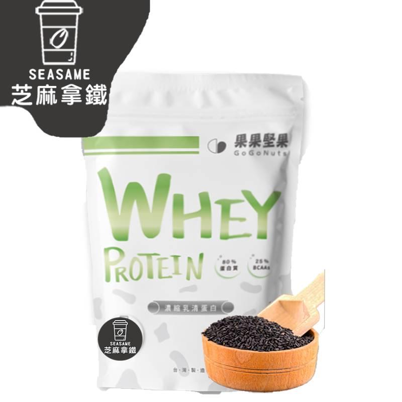 [果果堅果] 乳清蛋白 (500g/袋) 芝麻拿鐵