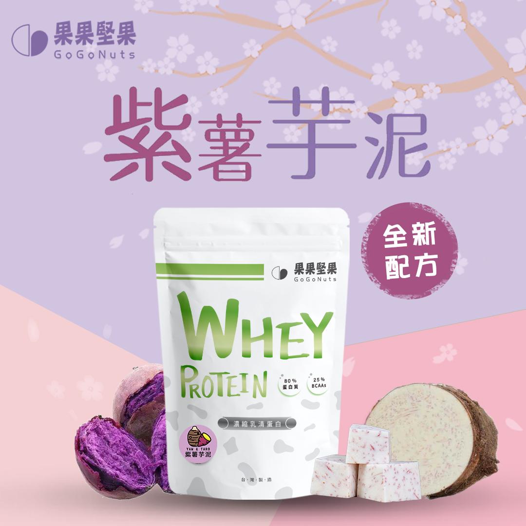 [果果堅果] 乳清蛋白 (500g/袋) 紫薯芋泥