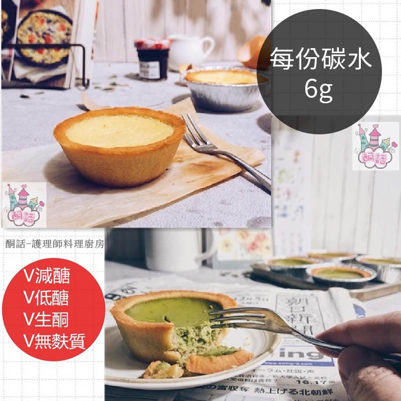 [酮話] 綜合減醣塔 (45g*12入) (布丁*6+抹茶*6)