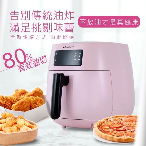 [Anqueen 安晴] 健康減油氣炸鍋AQ-P19 粉色