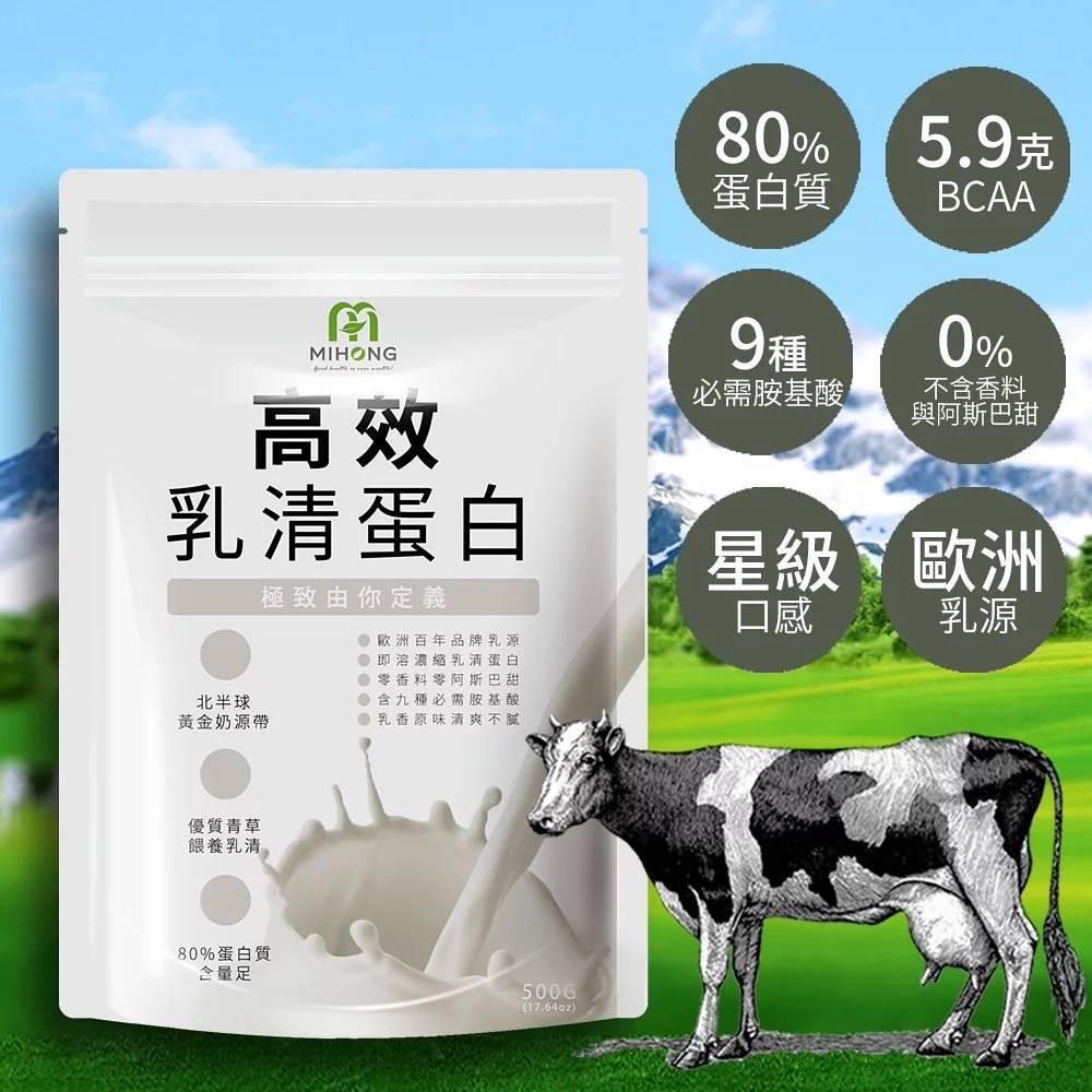 [MIHONG] 高效乳清蛋白-即溶式濃縮乳清蛋白-經典原味