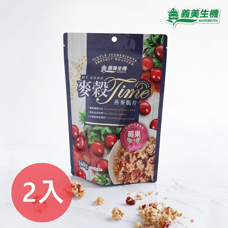 [義美生機] 燕麥脆片 莓果風味 (160g/袋) (全素) 2入組