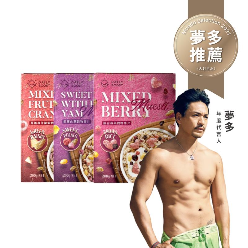 [Daily Boost 日卜力] 新款Muesli帶著走-新口味麥片優惠組 (綜合莓果+紫薯山藥+蔓越莓什錦)